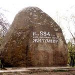 Камень в честь основания Житомира