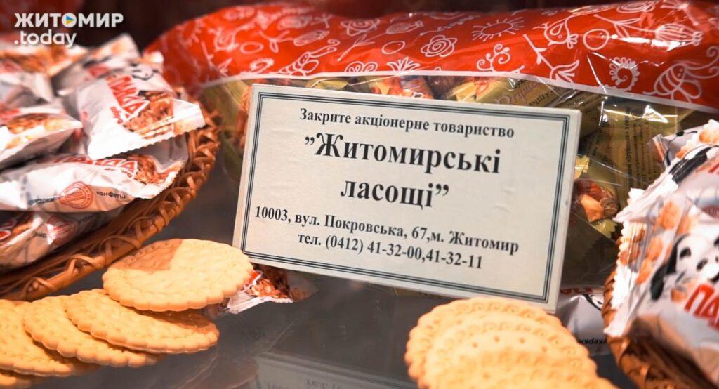 """Продукция """"Житомирських ласощів"""""""